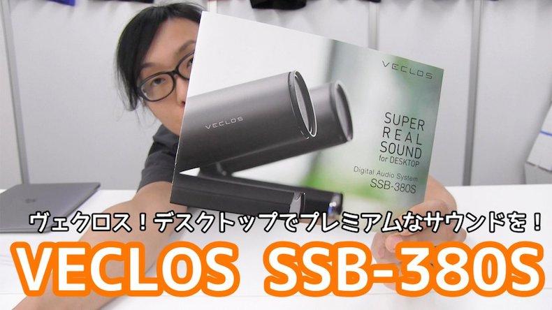 【店頭で聴ける!】魔法びんのサーモスがつくったオーディオシステム VECLOS SSB-380S が店頭で聴ける!