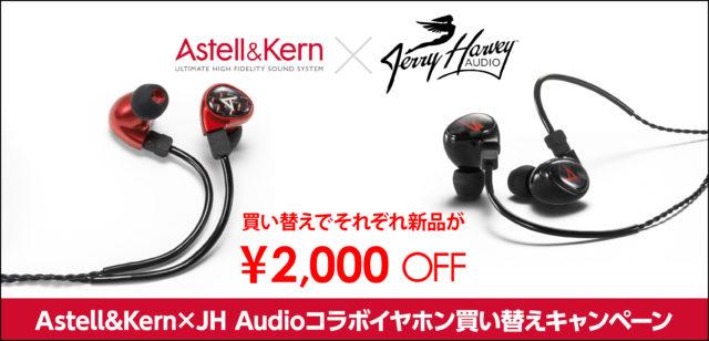 Astell&Kern×JH-Audioコラボイヤホンキャンペーン_0701_blogsamune