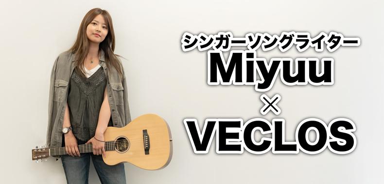 【インタビュー】シンガーソングライター・Miyuuさんに、VECLOSの新製品を聴いてもらった。
