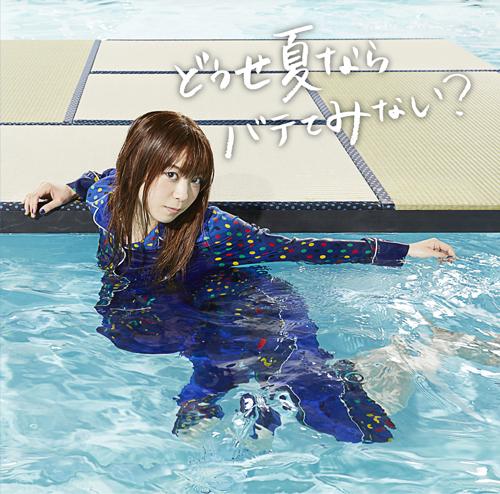 最新シングル『どうせ夏ならバテてみない?』のジャケットアートワーク。