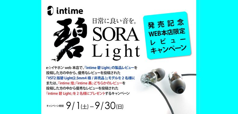 【9/30まで】intime 碧(SORA)Light発売記念! webレビューキャンペーンスタート!