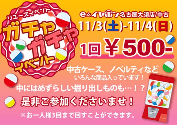 名古屋大須店3周年イベント】11...