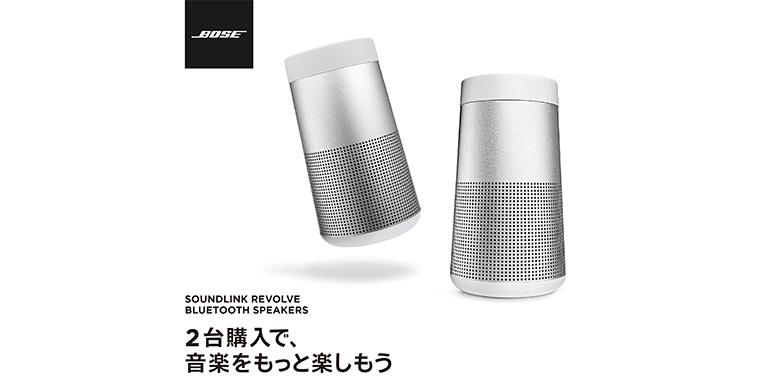 BOSE SoundLink Revolve/Revolve+同時購入キャンペーン