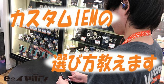 【専門店スタッフが紹介】カスタムIEMの選び方教えます!