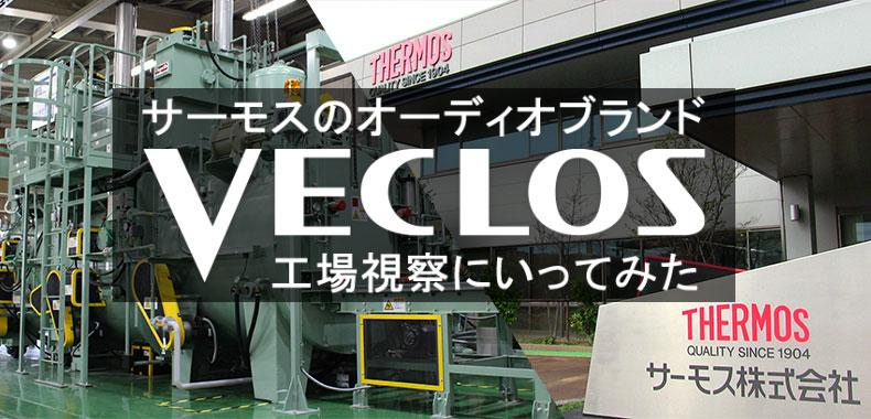 【工場見学】サーモスのオーディオブランド「VECLOS」の工場視察にいってみた!