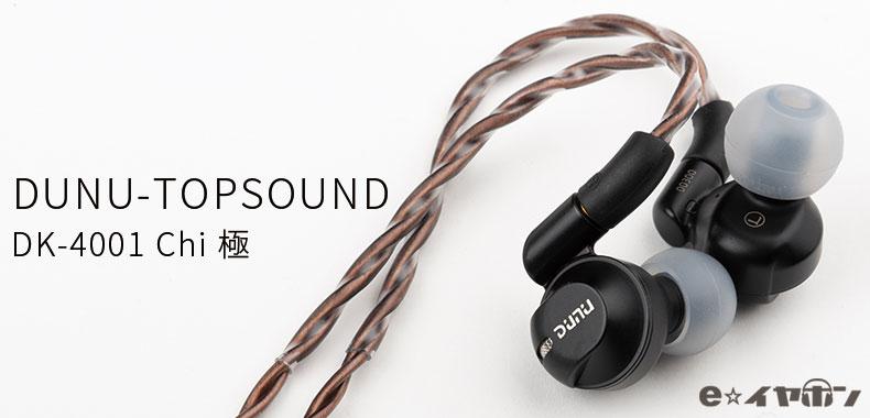 レビュー 発売前 dunu topsound dk 4001 chi 極 を聴いてみた