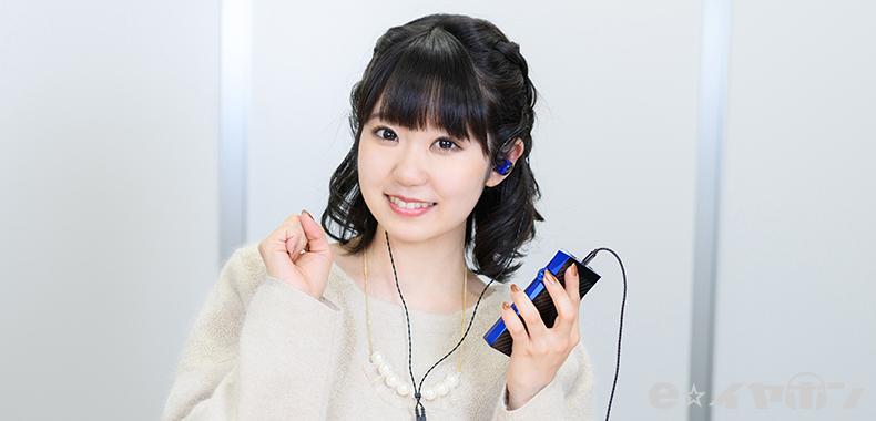声優・東山奈央さんに最新の音楽プレイヤー『A&ultima #SP1000M』でご自身のアルバムを聴いて頂いた