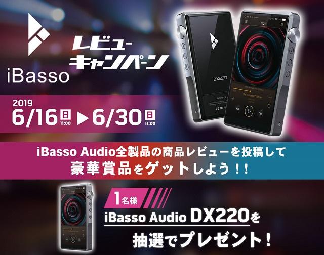 iBasso レビューキャンペーン