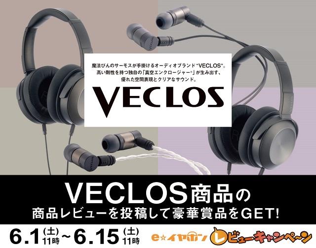 VECLOS レビューキャンペーン