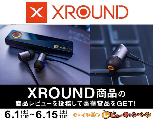 XROUND レビューキャンペーン