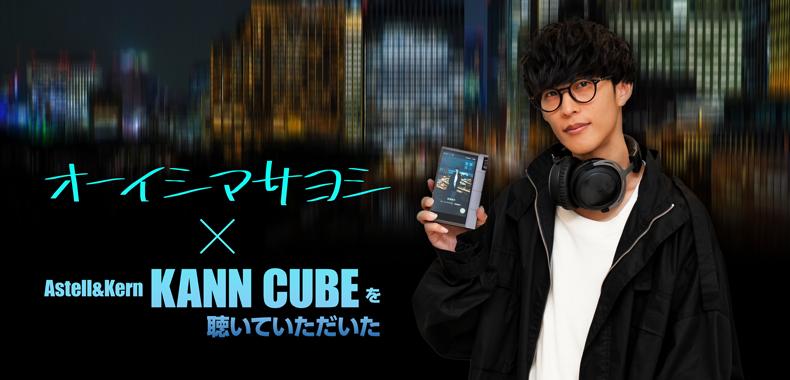 オーイシマサヨシさんにAstell&Kernの最新DAP『KANN CUBE』でご自身の楽曲を聴いていただいた