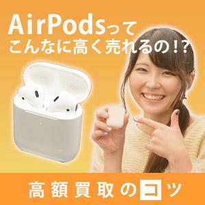 AirPodsって、こんなに高く売れるの!?