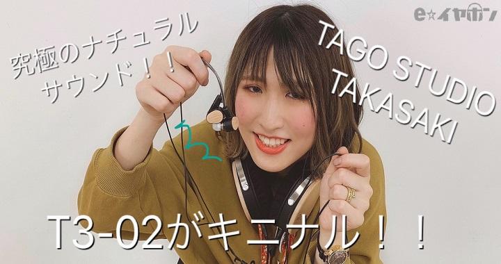 【今月のキニナル】究極ナチュラルサウンド!TAGO STUDIO の新イヤホン T3-02がキニナル!