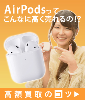 AirPods 買取ページ