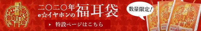 e☆イヤホンの福袋「福耳袋」が2020年も登場!