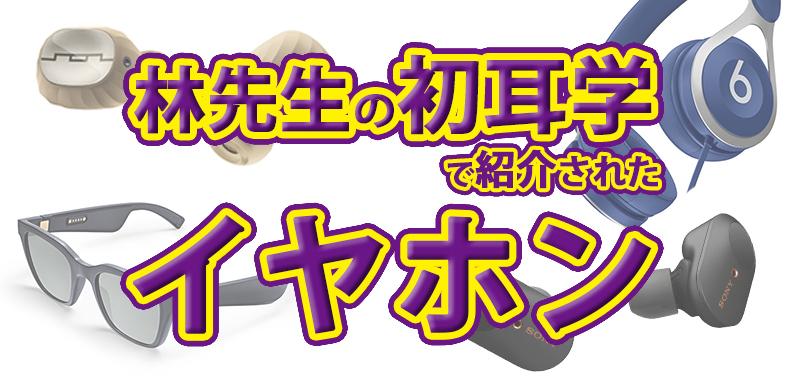 MBSテレビ「林先生の初耳学!」で紹介されたイヤホンまとめ!