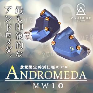 Campfire Audio ANDROMEDA MW10
