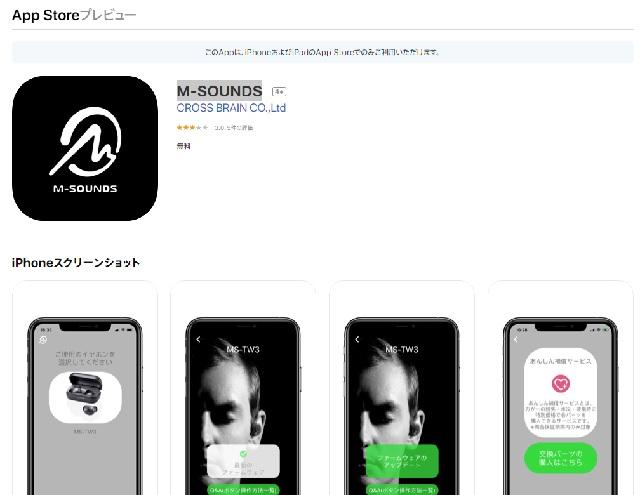 M-SOUNDS サポートアプリ