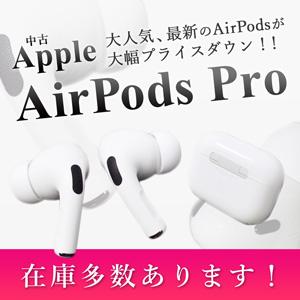 AirPods Proがお安くなりました!