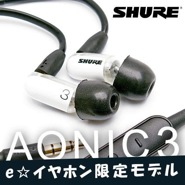 SHURE AONIC3 ホワイト【SE31BAWUNI-A】 e☆イヤホン限定カラー