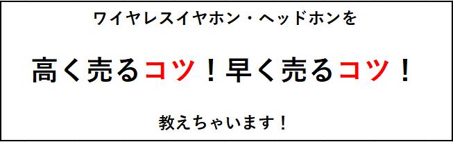eイヤ/買取り】ワイヤレスイヤホン・ヘッドホンを高く売るコツ!査定 ...