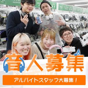 e☆イヤの求人!