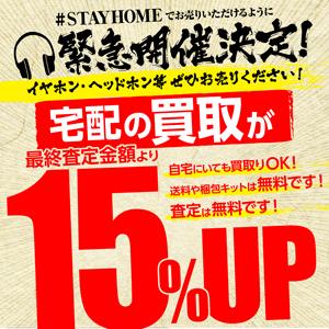 【緊急開催決定!】#STAYHOME でお売りいただけるように!宅配買取15%アップ!