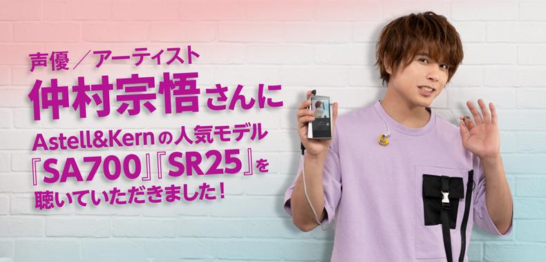 【インタビュー】仲村宗悟さんに新作音楽プレイヤー『SA700』『SR25』を聴き比べしていただいた【#AstellnKern】