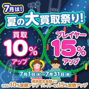 【eイヤ/買取り】6月は宅配も店頭もどっちも買取り10%アップ!【6月1日~6月31日まで】