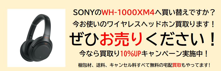 【ぜひお売りください!】SONYのWH-1000XM4へ買い替えですか?今お使いのワイヤレスヘッドホン買取ります!【今なら買取10%UP!】