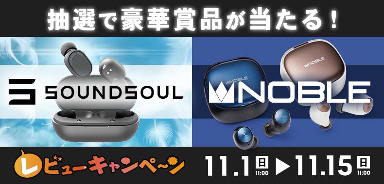 【11/1~11/15】『NOBLE AUDIO』、『SOUND SOUL』の豪華賞品が抽選で当たる!レビューキャンペーンを開催!