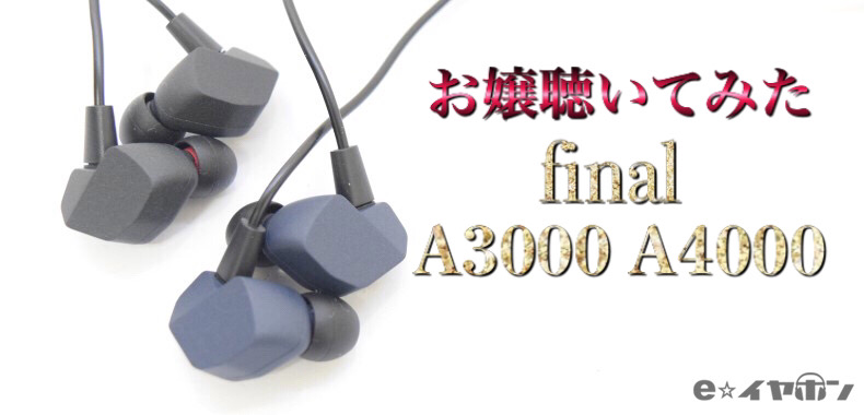 【 #お嬢聴いてみた 】#final A3000とA4000を比較レビューしてみた