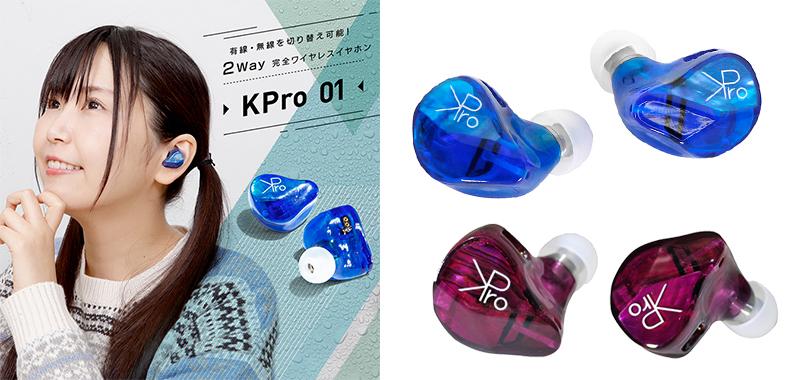 小岩井ことり×オウルテック 共同開発の2way完全ワイヤレスイヤホン「KPRO01」e☆イヤホンで先行予約開始!