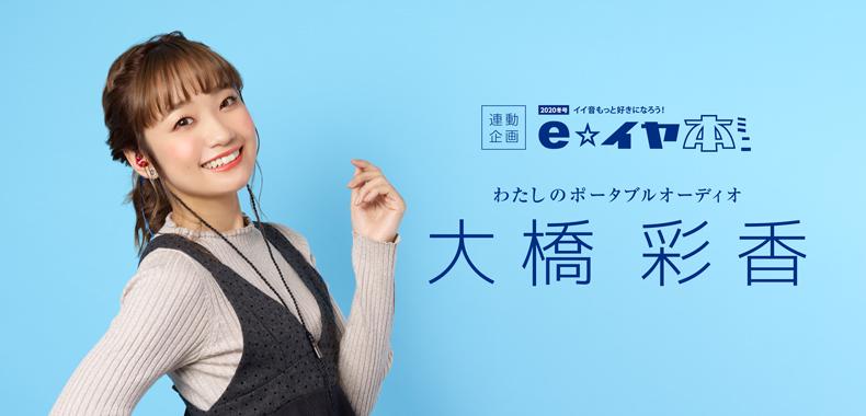 【e☆イヤ本ミニ企画】3rdアルバム「WINGS」リリース記念!声優/アーティストの大橋彩香さんにインタビューしてみた