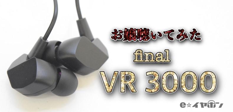 【#お嬢聴いてみた 】#final VR3000 for Gaming レビューしてみた!