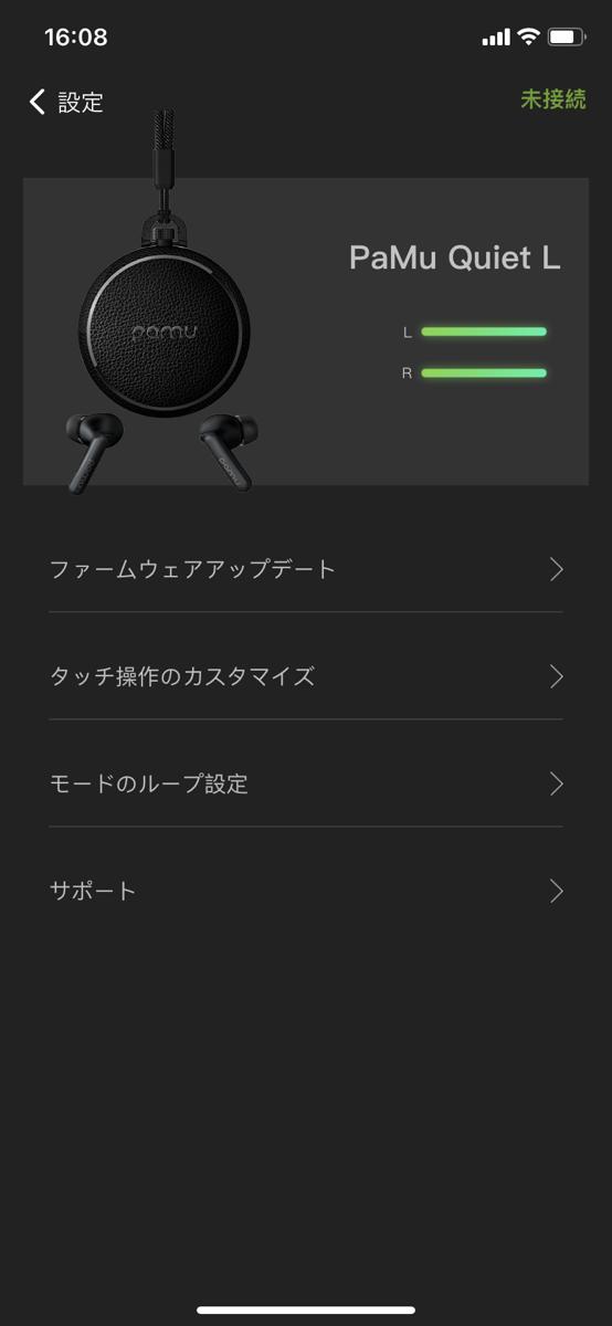 専用アプリ「PaMu Quiet」スクリーンショット