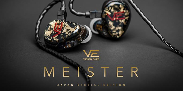 VISION EARSから日本限定イヤホン『Meister』が登場。実際に聴いてみた!