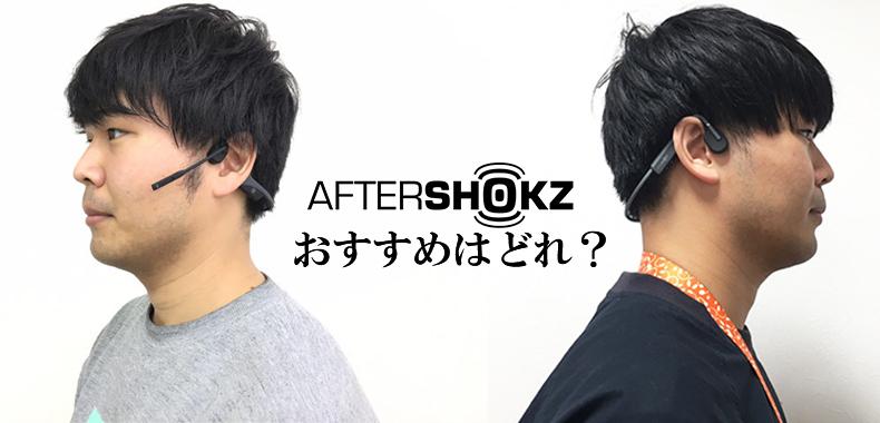 【AfterShokz 5製品を徹底比較!】あなたにおすすめの骨伝導イヤホンはこれだ!
