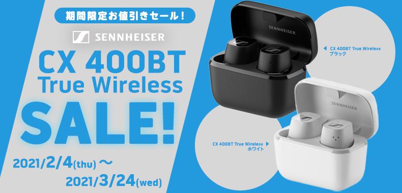 【期間限定セール!】SENNHEISER CX400TW1 がお買い得価格に!【3/24まで】