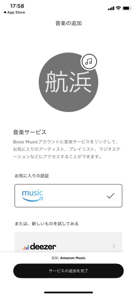 音楽配信サービスのアカウントと連携!