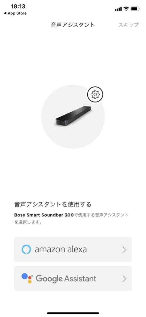 音声アシスタントの設定もアプリで行います。