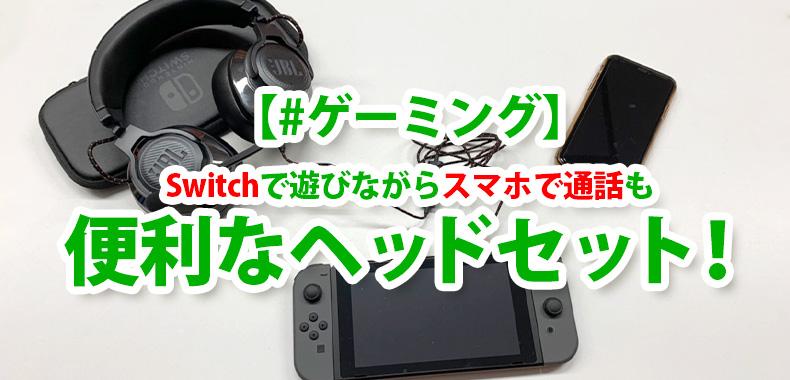 【#ゲーミング】Switchで遊びながらスマホで通話も!便利なヘッドセット特集