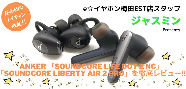 【実機レビュー】Anker 「Soundcore Life Dot 2 NC・ Soundcore Liberty Air 2 Pro」徹底レビュー!