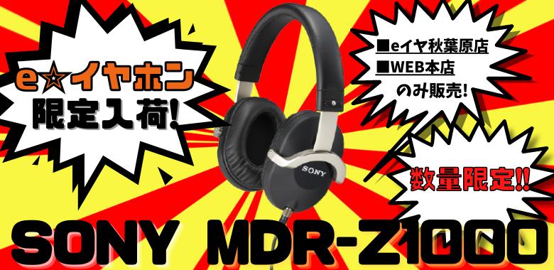 【e☆イヤホン限定入荷】#SONY の元祖スタジオモニターフラグシップ「MDR-Z1000」が再販!【移転オープン記念!】