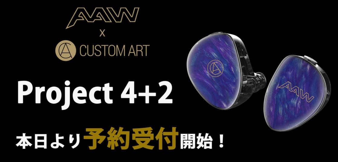 【4/9予約開始】全世界500台限定!!#AAW×CUSTOM ART コラボレーションIEM「Project 4+2」が登場!