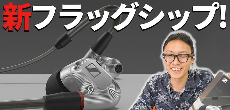 【聴いてみた!】SENNHEISER IE 900 新フラッグシップモデルイヤホン 頂点の風格