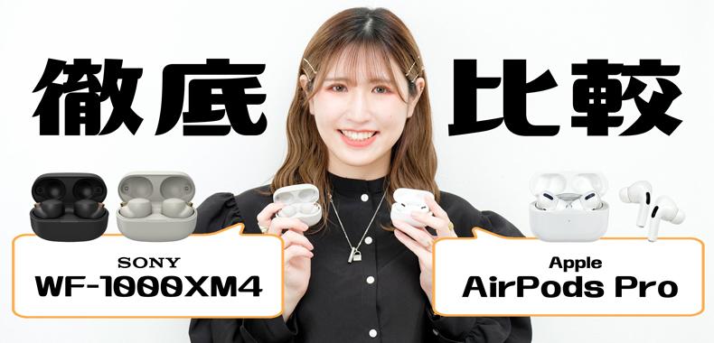 【比較】SONY WF-1000XM4とAirPods Proを聴き比べてみた!