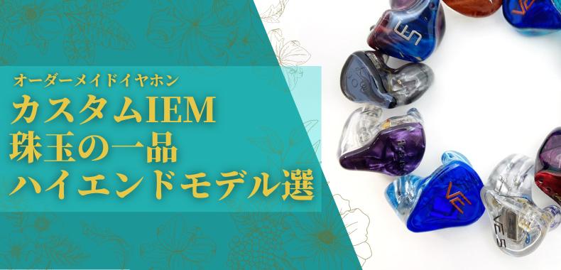【#カスタムIEM】オーダーメイドイヤホン、憧れのハイエンドモデル5選!!