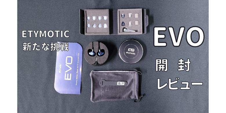 ETYMOTICの新たな挑戦!「EVO」開封レビュー