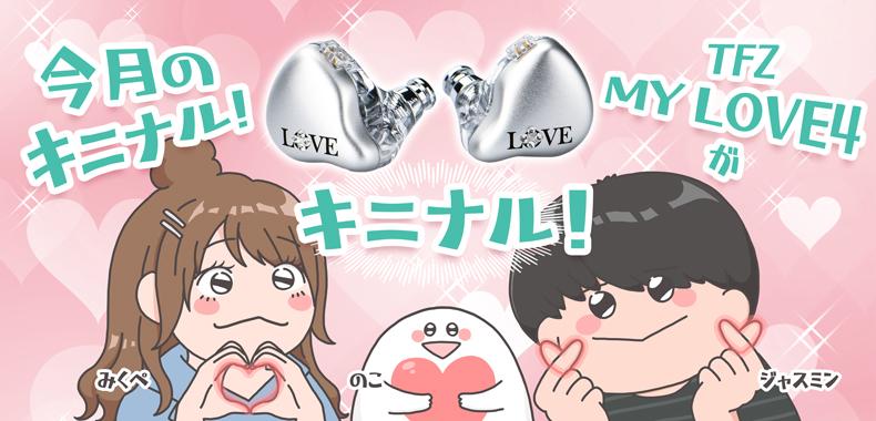 【#今月のキニナル】お求めしやすい愛♡! TFZ MY LOVE4 がキニナル!!